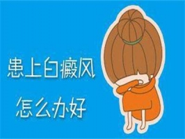 青岛生活中怎么预防白癜风